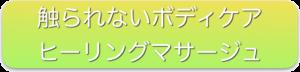 ☆触られないボディケア☆ヒーリングマサージュ